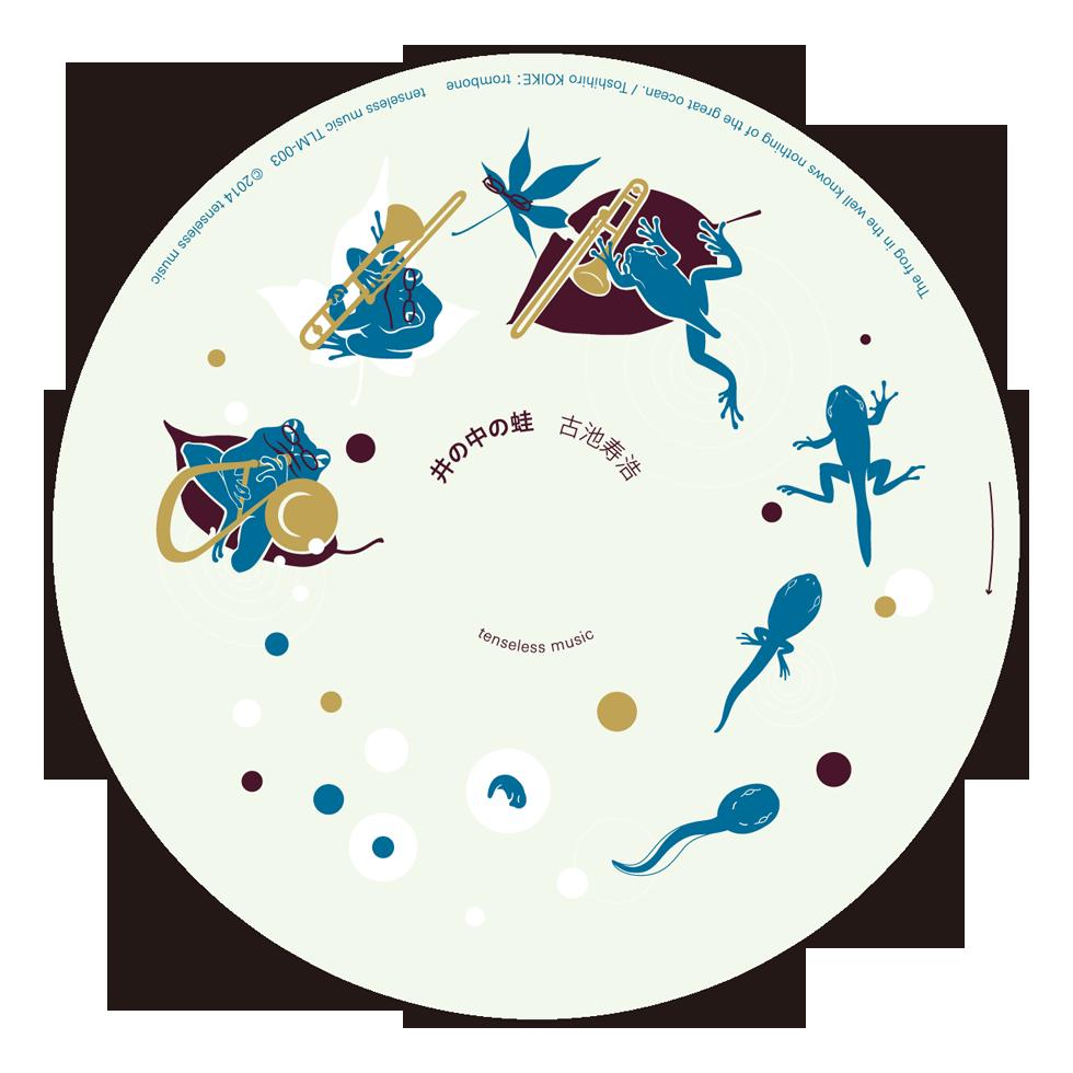 koike_disk